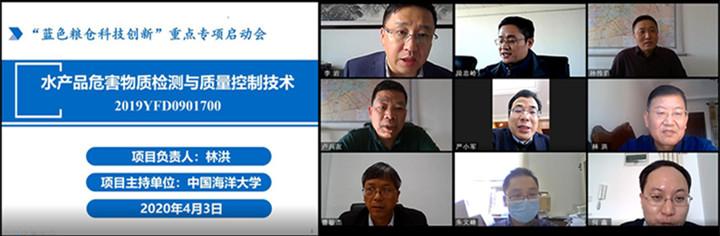 """国家重点研发计划""""蓝色粮仓科技创新""""专项项目启动会召开"""