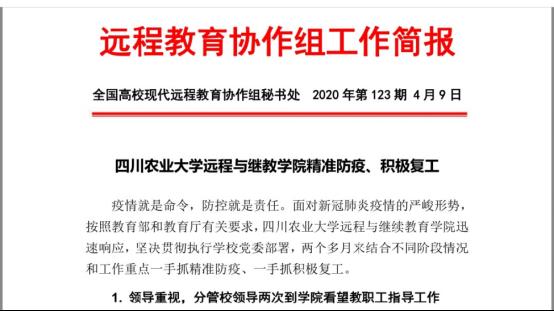 【快讯】全国高校现代远程教育协作组简报再次推介我院