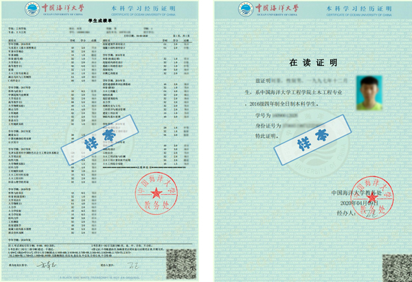 中国海洋大学全日制本科生电子学习经历证明系统正式上线运行