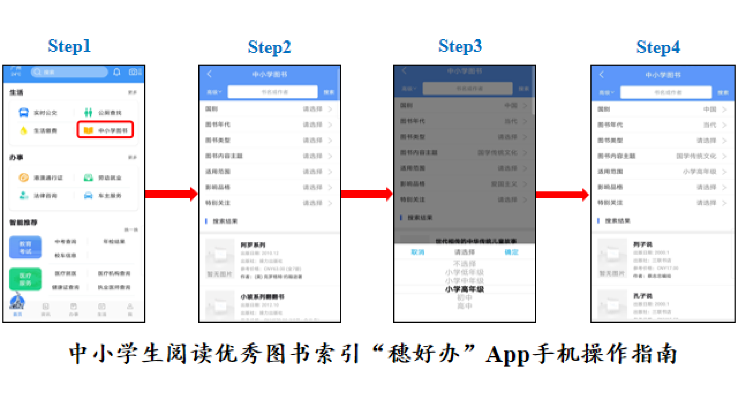 """我校研制的""""中小学生阅读优秀图书索引""""在广州市穗好办App正式上线"""