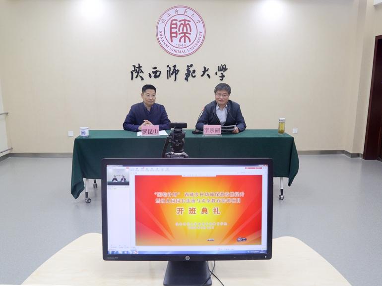 """""""国培计划""""——西藏乡村幼儿园教师保教技能提升暨西藏幼儿园园长法治与安全教育培训项目在线开班"""