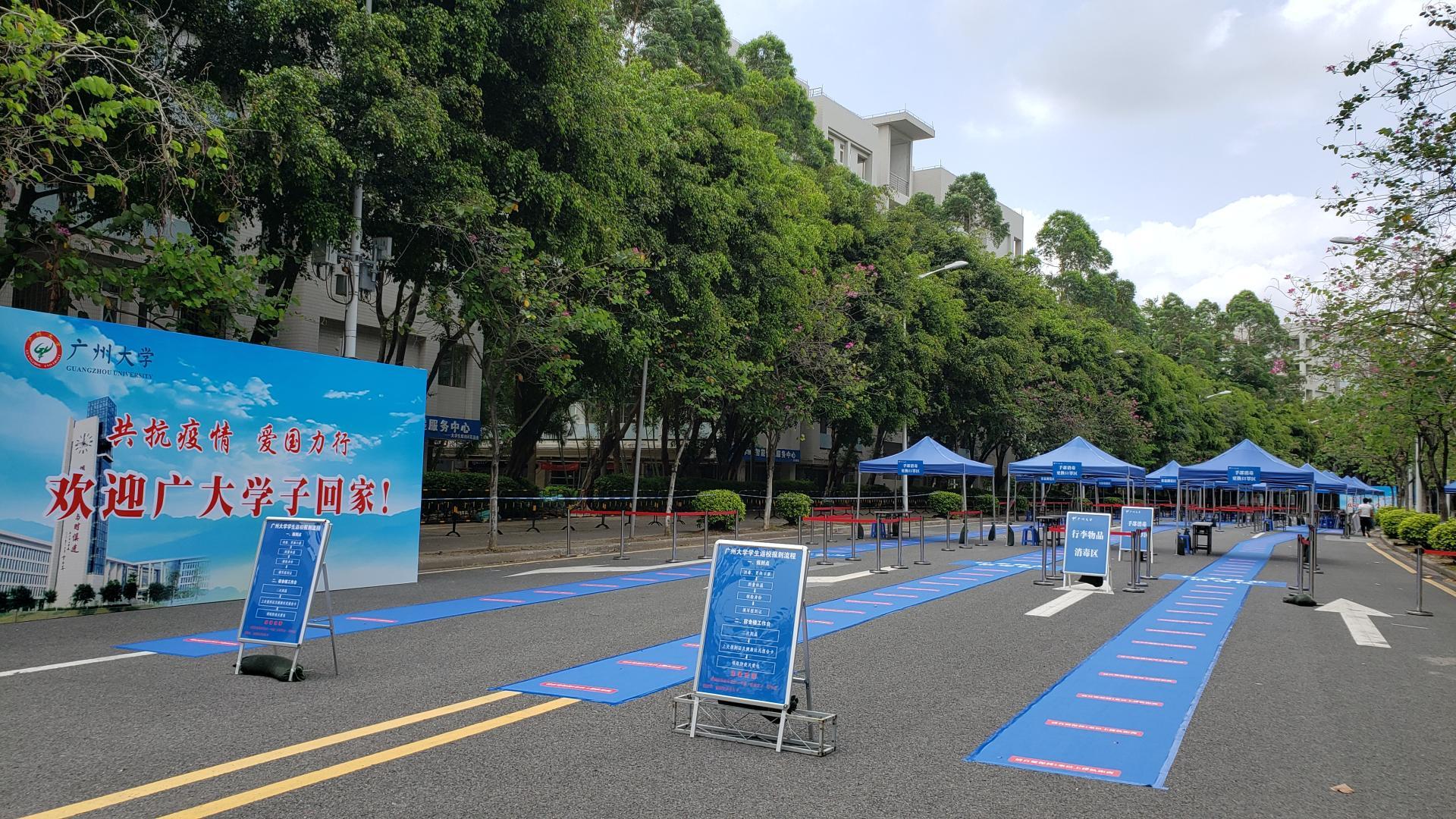 【众志成城】实地演练!广州大学做足准备迎接学子回校