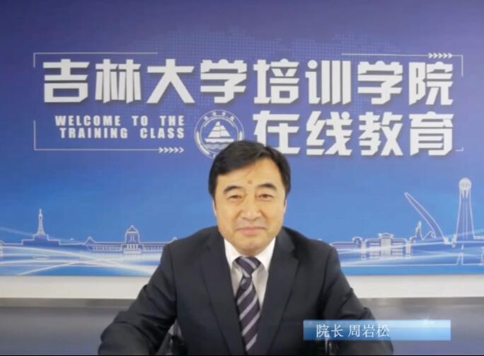 吉林机场集团工会云课堂顺利开班