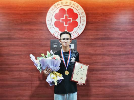 我校黄皓阳同学成为广西首位00后造血干细胞捐献者