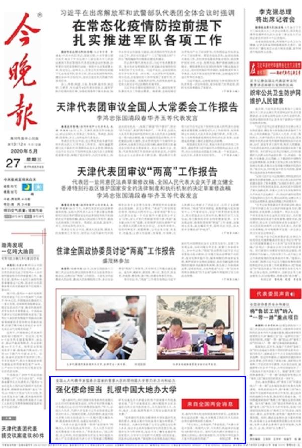 【聚焦两会】今晚报头版:李家俊代表:强化使命担当扎根中国大地办大学