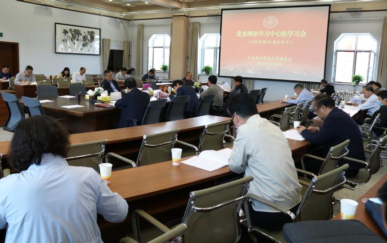 西北师大党委理论学习中心组举行2020年第四次集体学习会