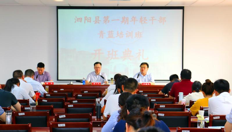 """线下开班泗阳县第一期年轻干部""""青蓝培训班""""在我校开展"""