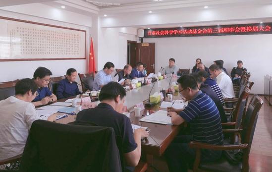 西北师范大学张润君教授当选甘肃社会科学学术活动基金会第三届理事长