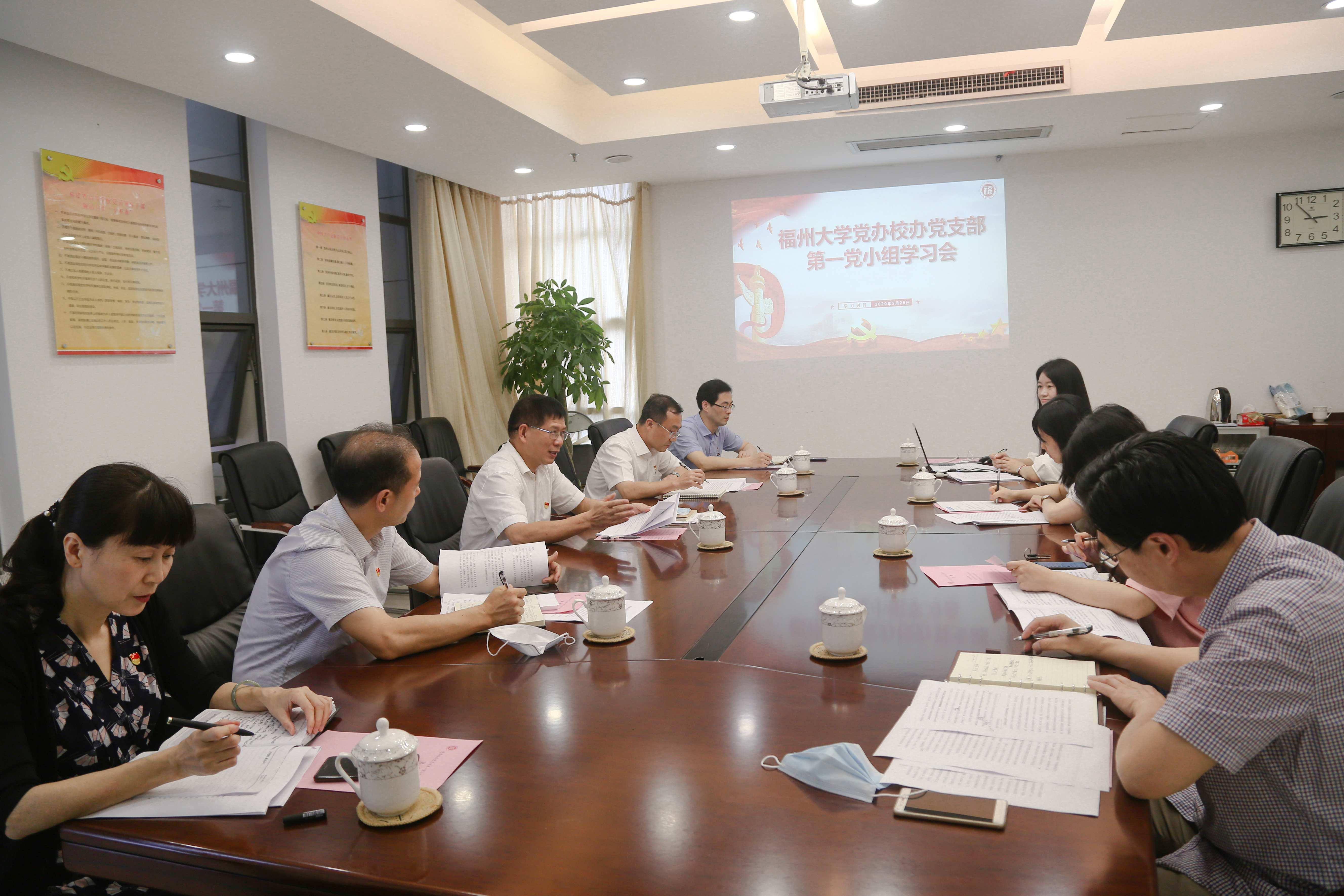 张天明书记、林键副校长参加党办校办党支部第一党小组学习会