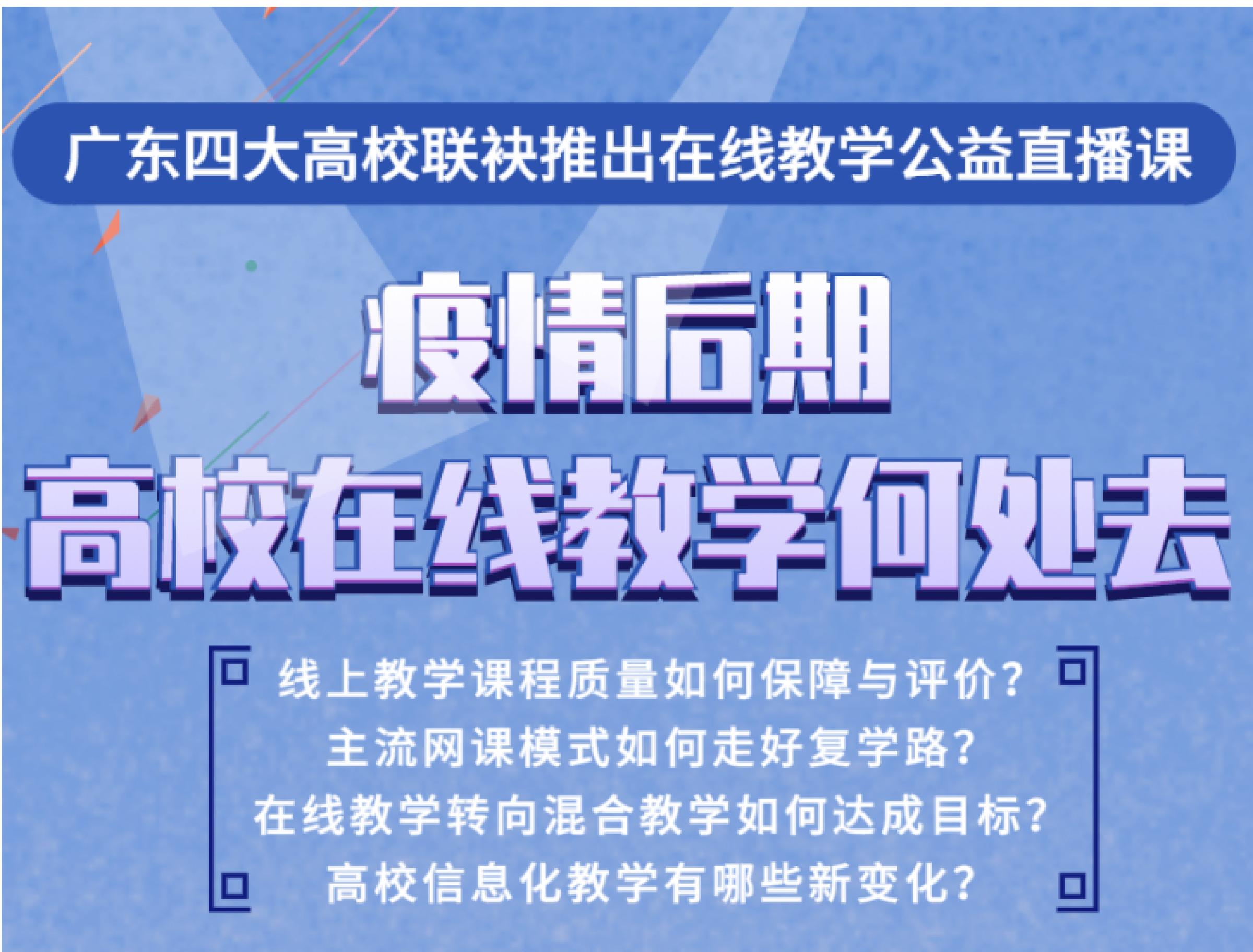 """广东四大高校联袂举办""""疫情后期,高校在线教学何处去""""在线公益直播课"""