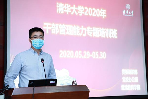 清华新闻网 清华大学举办2020年第一期干部管理能力专题培训班