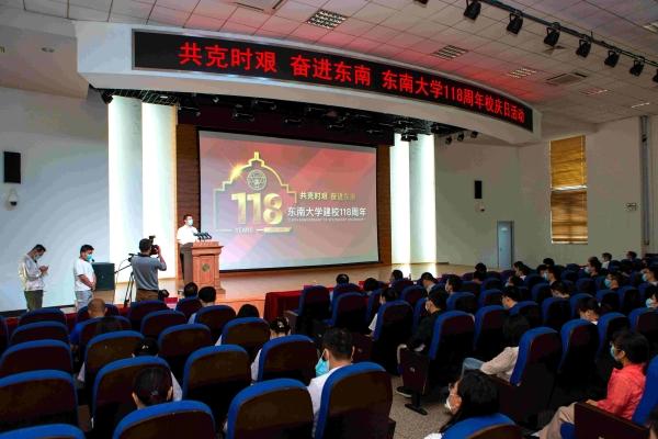 东南大学举行118周年校庆活动
