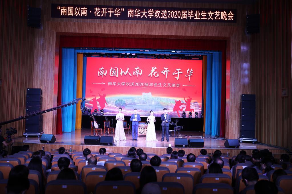 南国以南花开于华——南华大学举办欢送2020届毕业生文艺晚会