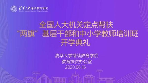 清华教育扶贫助力全国人大机关定点帮扶