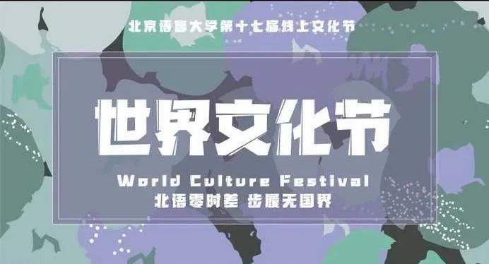 """""""云""""端盛宴——北语第十七届线上世界文化节精彩上演"""
