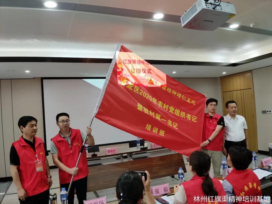 洛龙区农村党组织书记暨驻村第一书记培训班