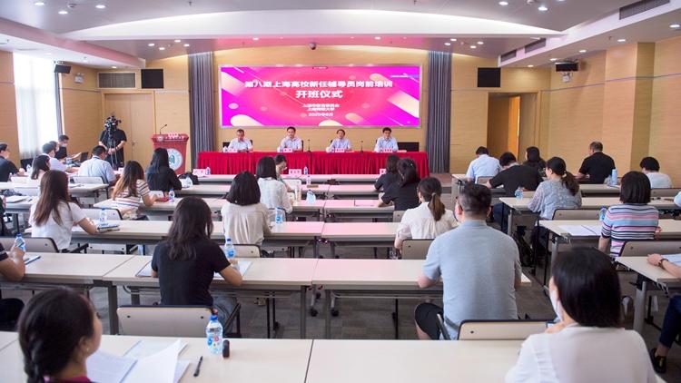 上海市高校新任辅导员岗前培训项目云端启动李昕为新任辅导员上第一堂课