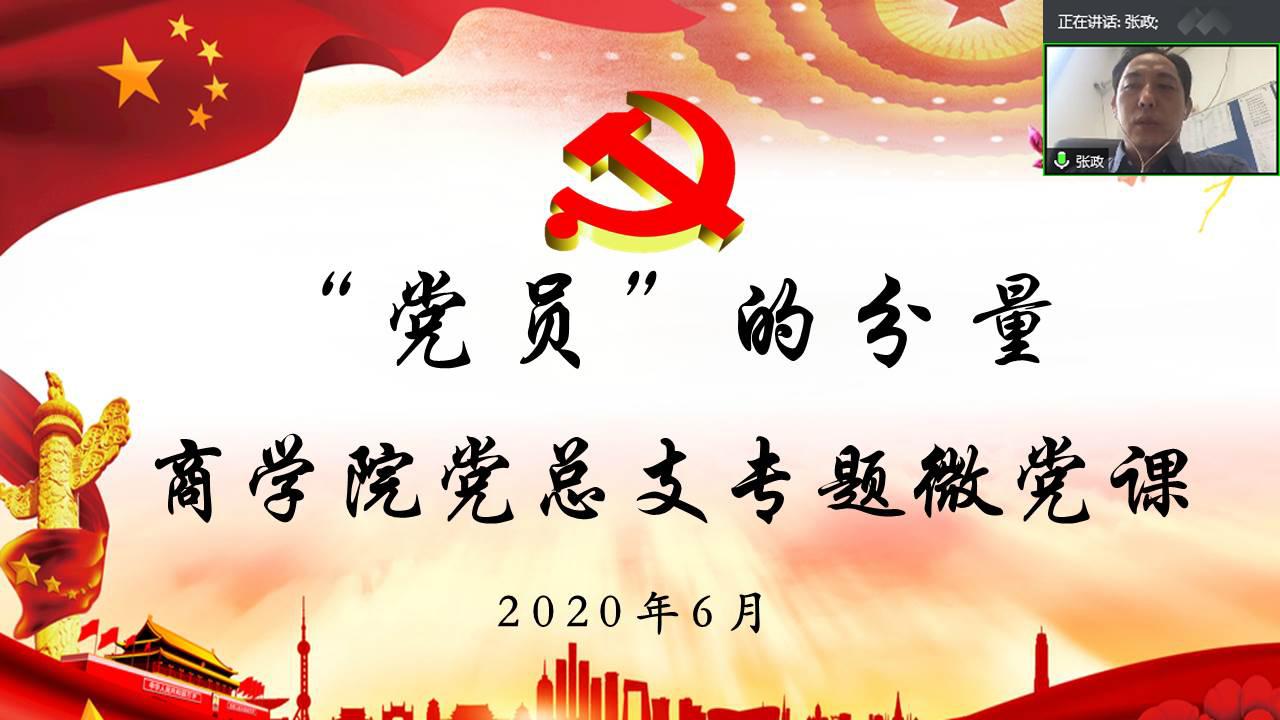 """商学院党总支举办""""'党员'的分量""""专题微党课"""
