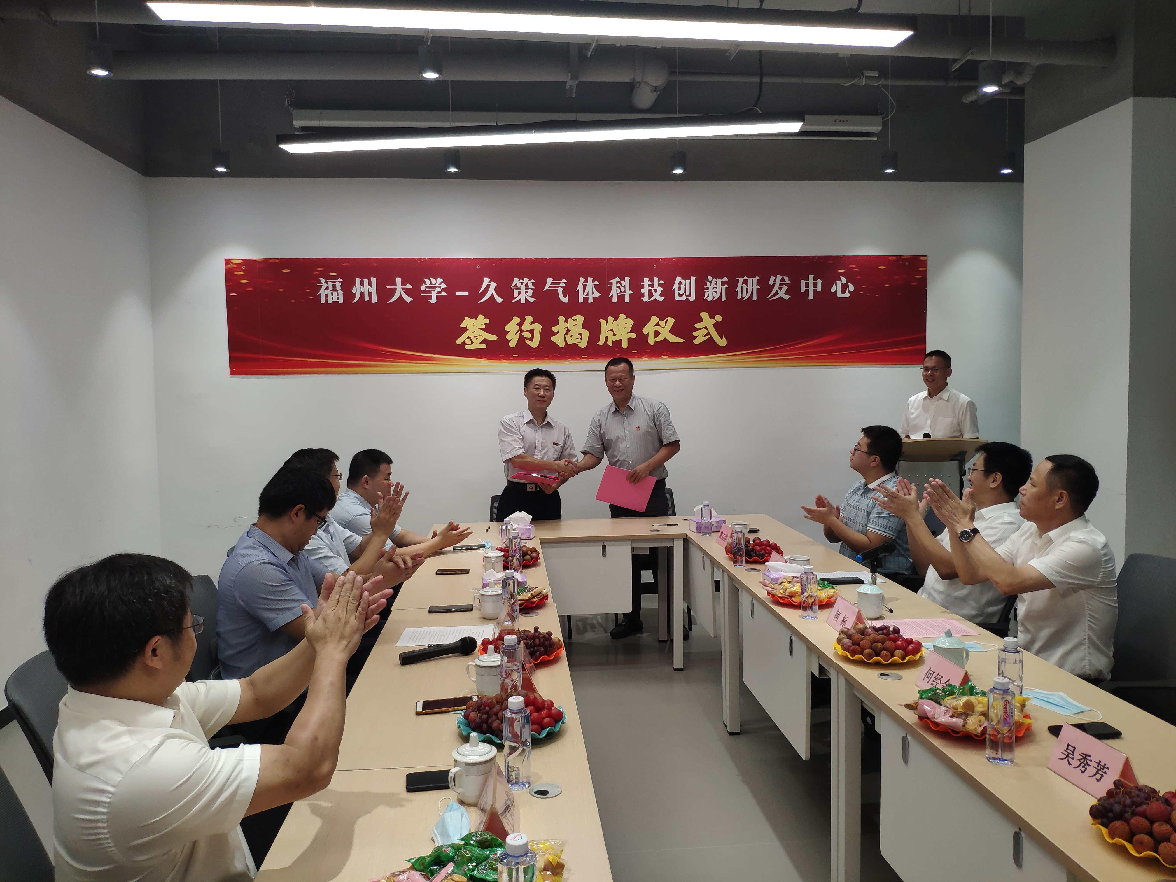 福州大学与久策集团有限公司共建合作签约仪式举行