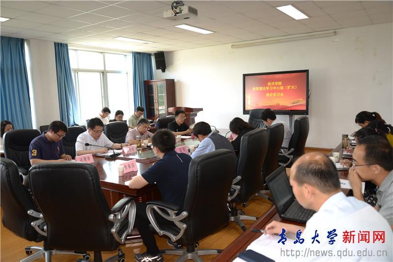 胡金焱参加经济学院党委理论学习中心组(扩大)学习会