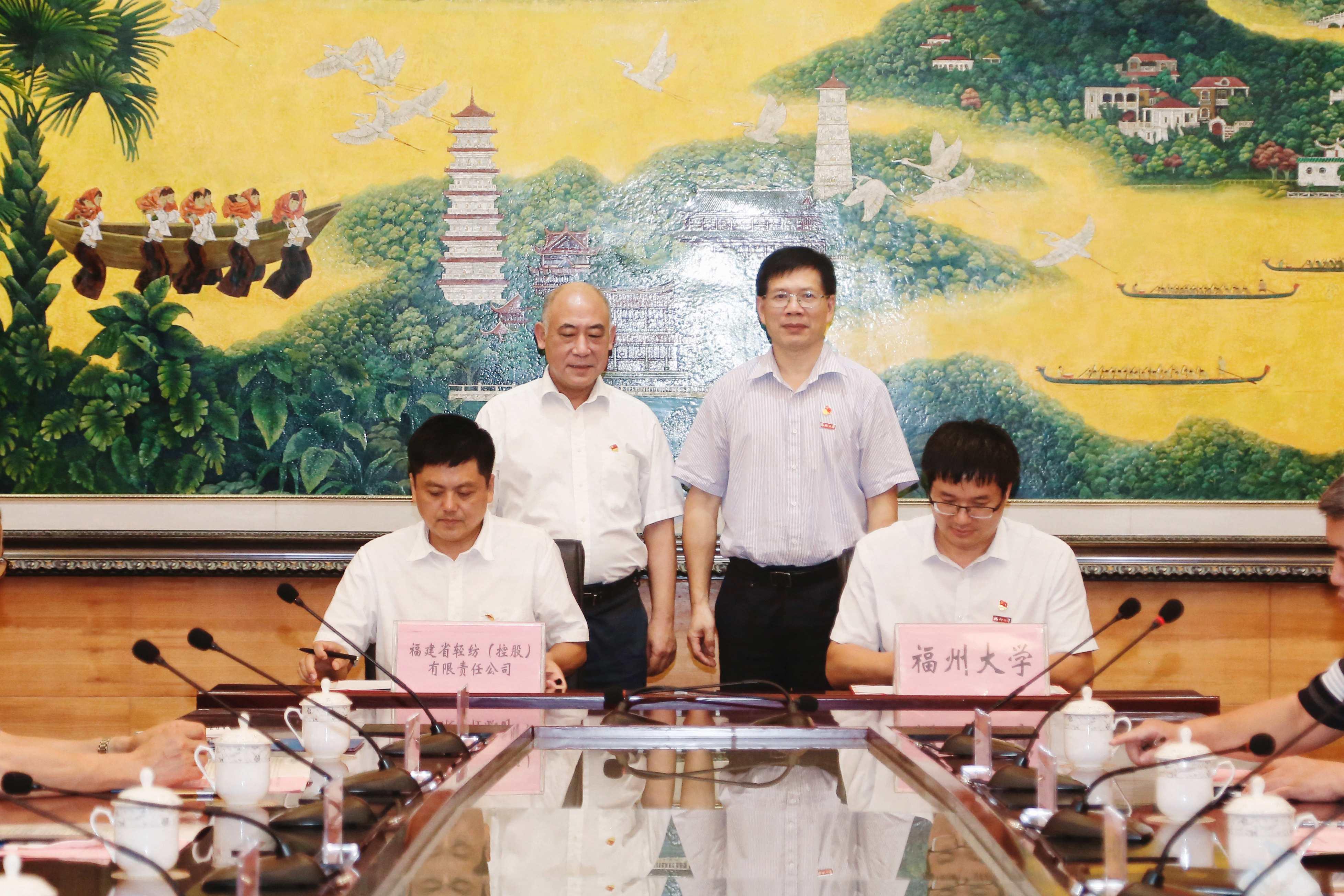 福州大学与福建省轻纺(控股)有限责任公司签订产学研合作框架协议