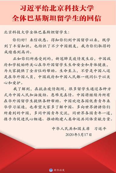 中央民族大学掀起学习贯彻习近平总书记给北京科技大学全体巴基斯坦留学生回信精神的热潮