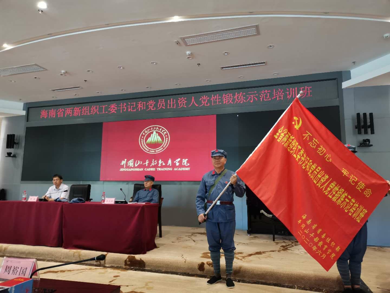 海南省两新组织工委书记和党员出资人党性锻炼示范培训班