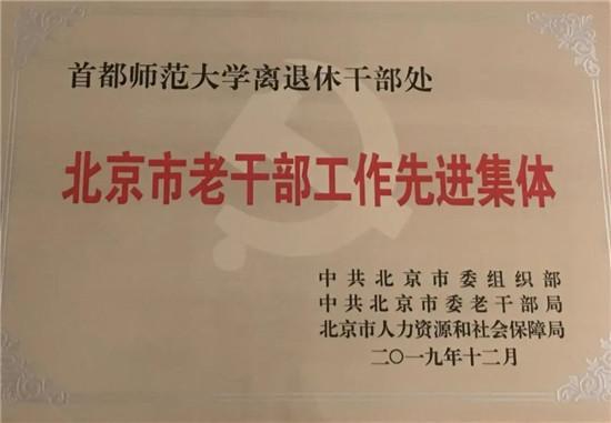 """我校在北京市离退休干部""""双先""""表彰会上获得多项荣誉"""