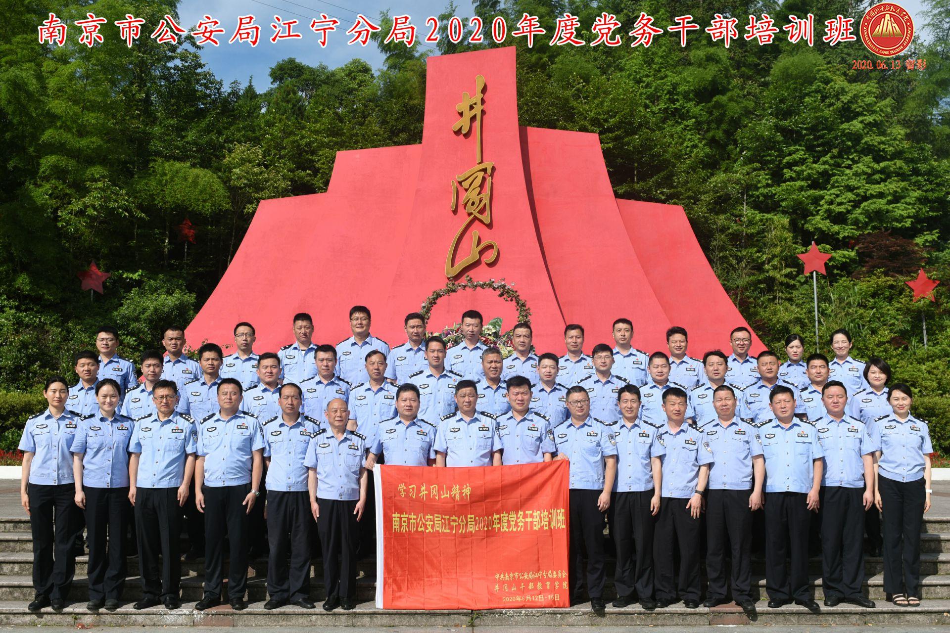 江苏省南京市公安局江宁分局2020年度党务干部培训班