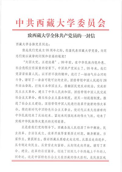 致西藏大学全体共产党员的一封信