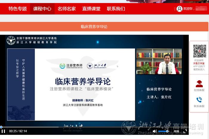 """浙江大学""""注册营养师""""课程研修项目线上进行中"""