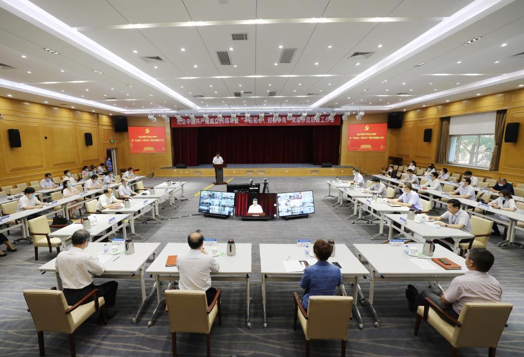 """北航举行纪念中国共产党成立99周年暨""""不忘初心、对标争先""""党建示范创建工作会"""