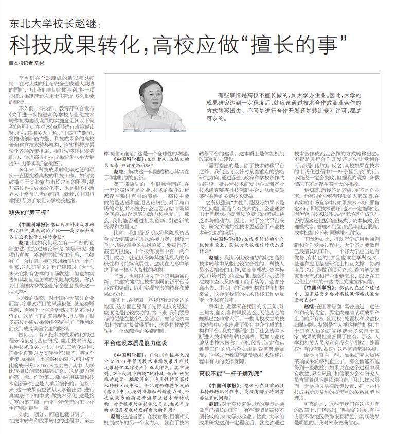 """东北大学校长赵继:科技成果转化,高校应做""""擅长的事"""""""