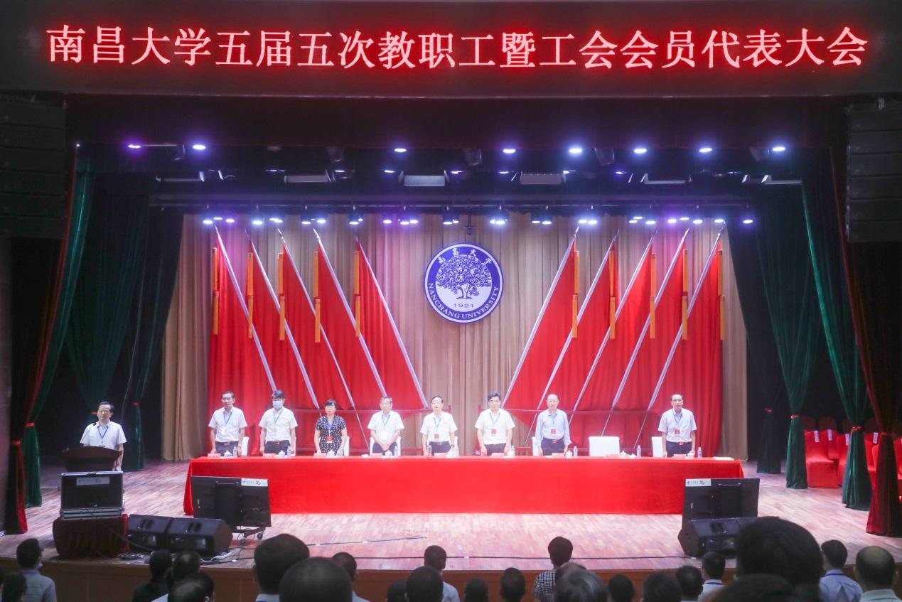 南昌大学五届五次教职工暨工会会员代表大会闭幕