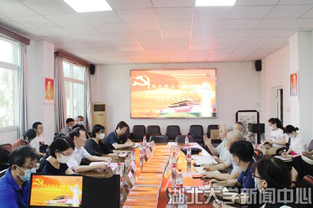 学校召开《马克思主义在中国早期传播著作文集》编纂工作会