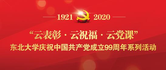 """""""云表彰・云祝福・云党课""""东北大学举行庆祝中国共产党成立99周年系列活动"""