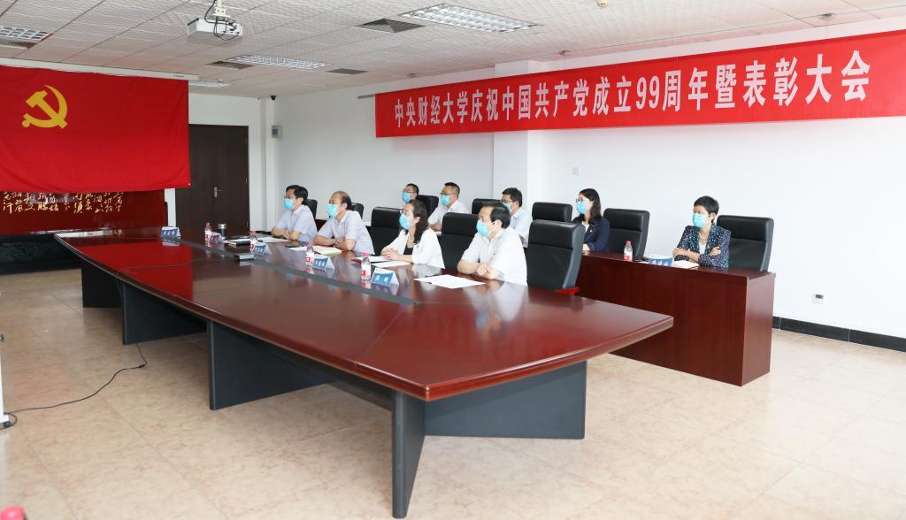 中央财经大学举行庆祝中国共产党成立99周年暨表彰大会