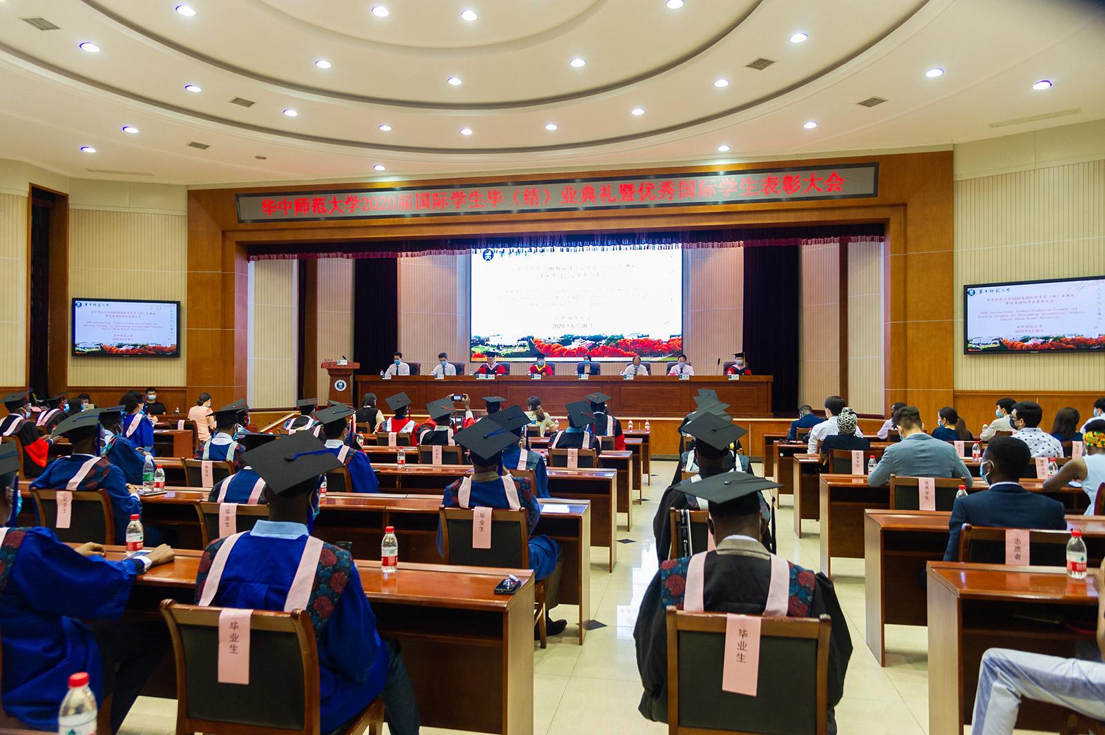 我校2020届国际学生毕(结)业典礼暨优秀国际学生表彰大会举行