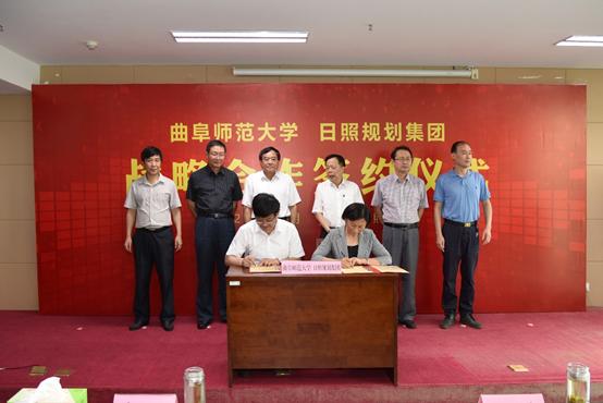 曲阜师大与日照规划集团签署战略合作协议
