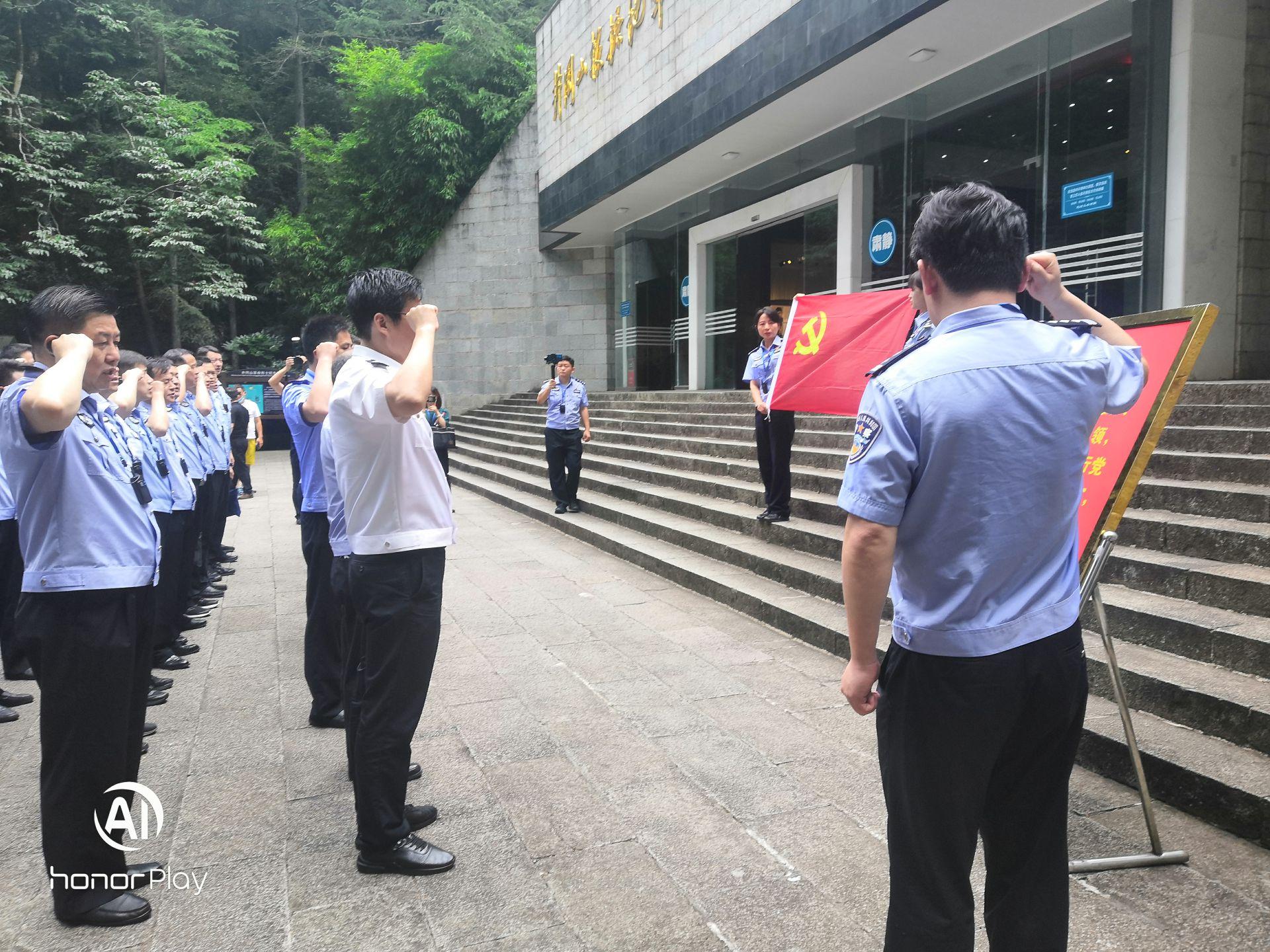 江苏省南京市公安局江宁分局2020年度党务干部培训班二期