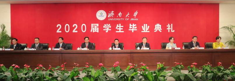 济南大学2020届学生毕业典礼举行