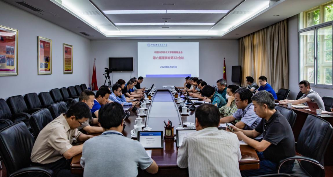中国科学技术大学教育基金会举行第六届理事会第三次会