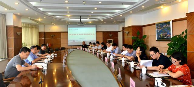 省发展改革委员会在我校召开高校教育收费调研座谈会