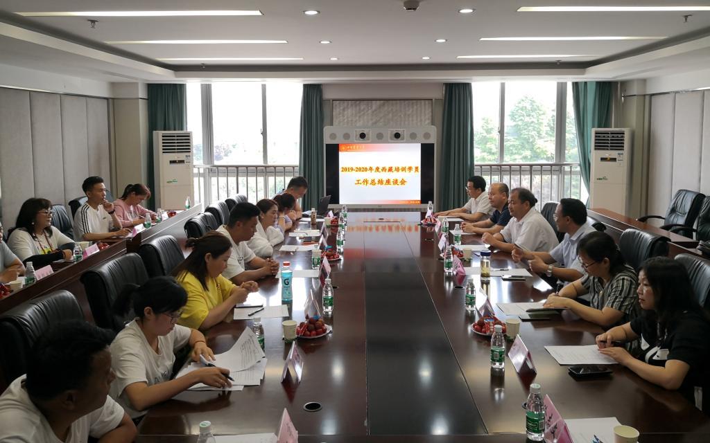 2019-2020年度西藏特培、西部之光学员顺利结业