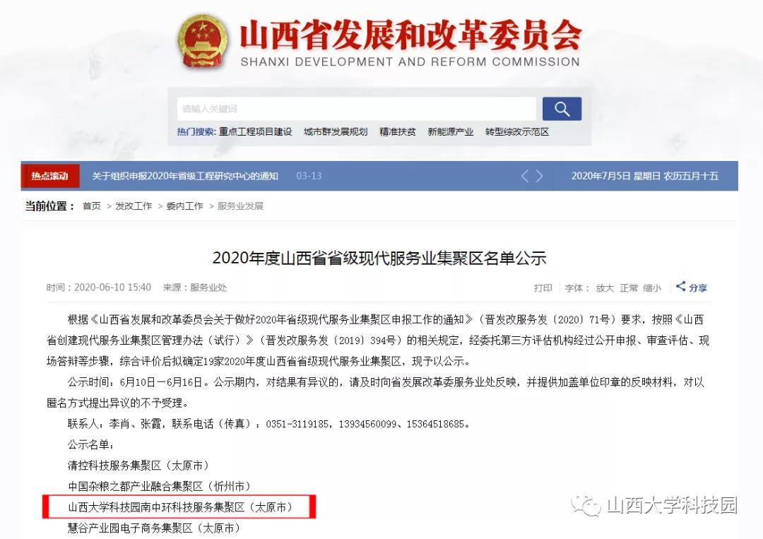 """山西大学科技园入选""""山西省省级现代服务业集聚区"""""""