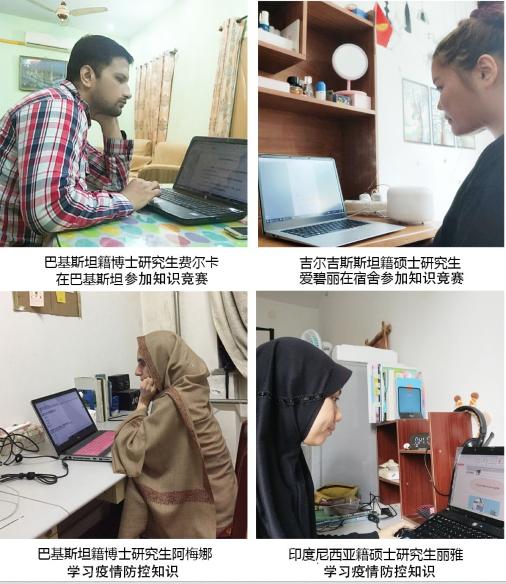 【抗疫|东林行动】国际交流学院举办新型冠状病毒校园防控知识竞赛