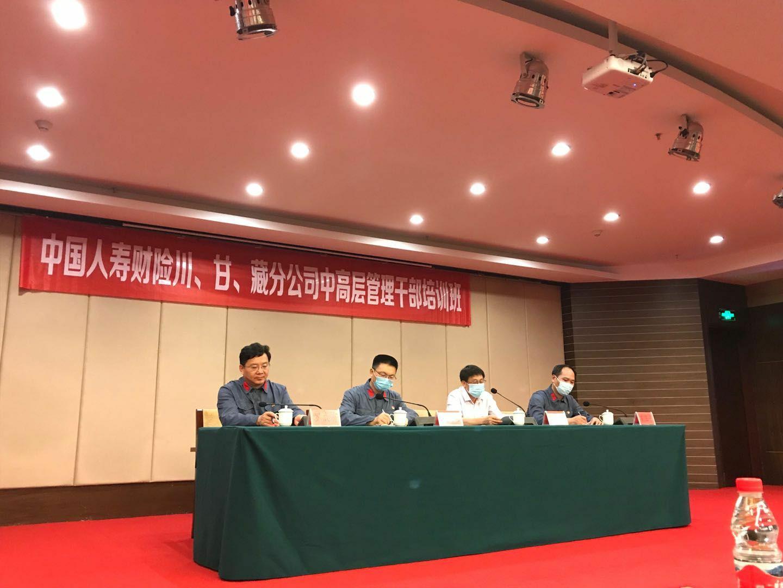 中国人寿财险川、甘、藏分公司中高层管理干部培训班