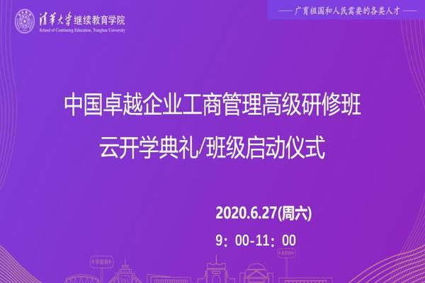 中国卓越企业高级工商管理研修班举行云端开学典礼暨项目启动仪式