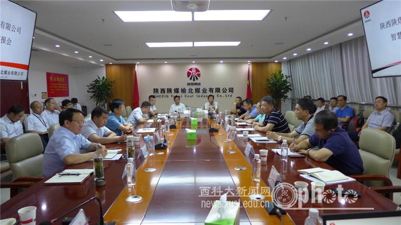 榆北煤业智慧矿区智能矿井建设规划项目现场推进研讨会召开