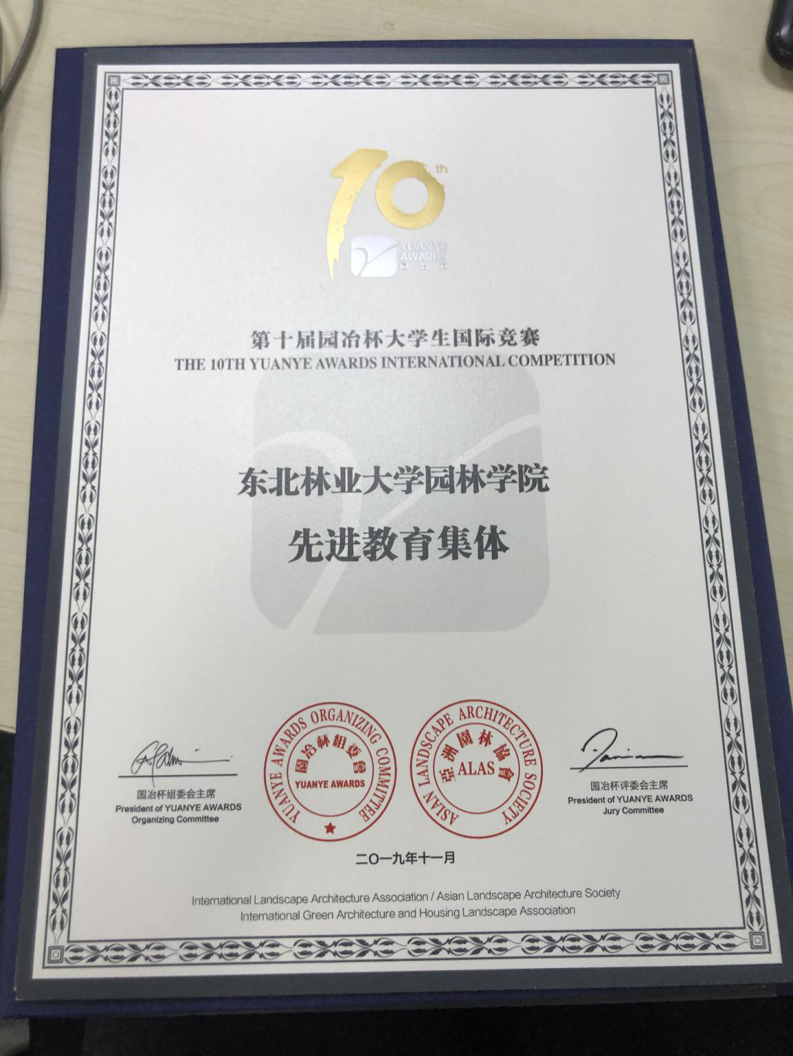 """东林师生喜获第十届""""园冶杯""""大学生国际竞赛多个奖项"""